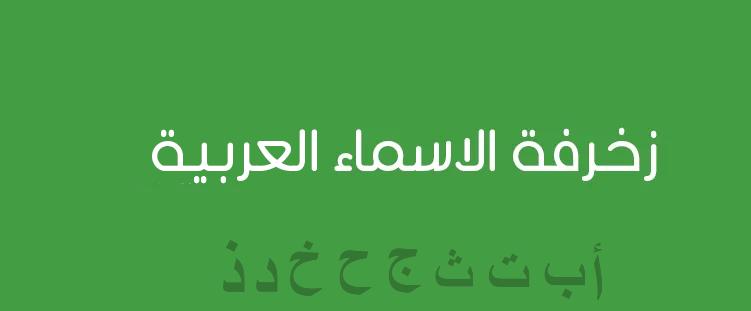 اسماء مزخرفه جاهزة للشباب و البنات 2021